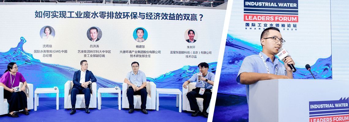 ZLD progress highlighted at IWLF China